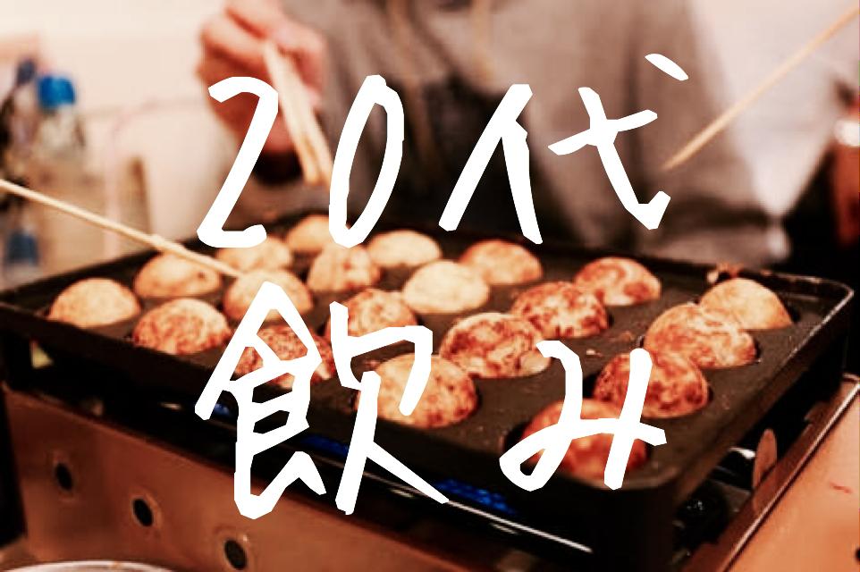 20代飲み!!